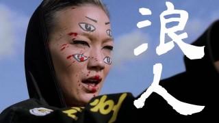 Genetikk – Überüberstyle (Video)